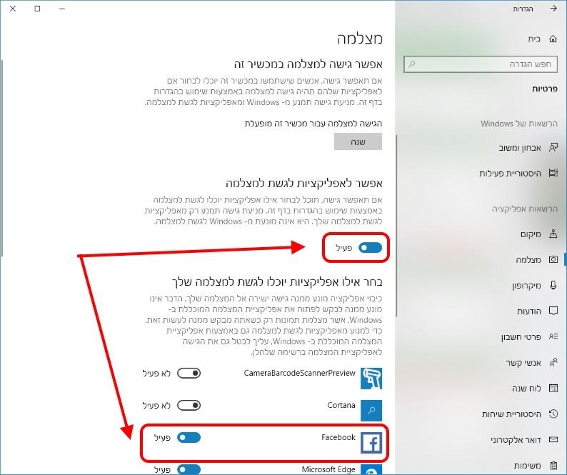 ניהול הרשאות עבור אפליקציות ב-Windows 10