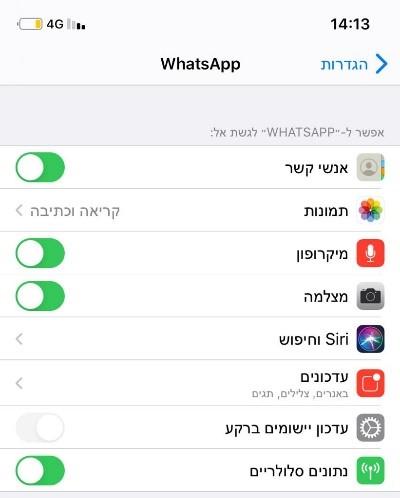 ניהול אפליקציות